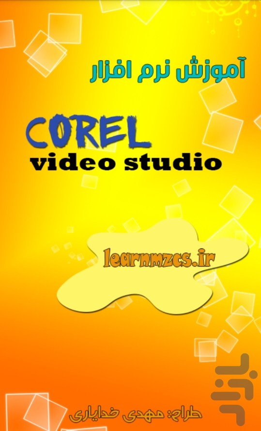آموزش corel video studio
