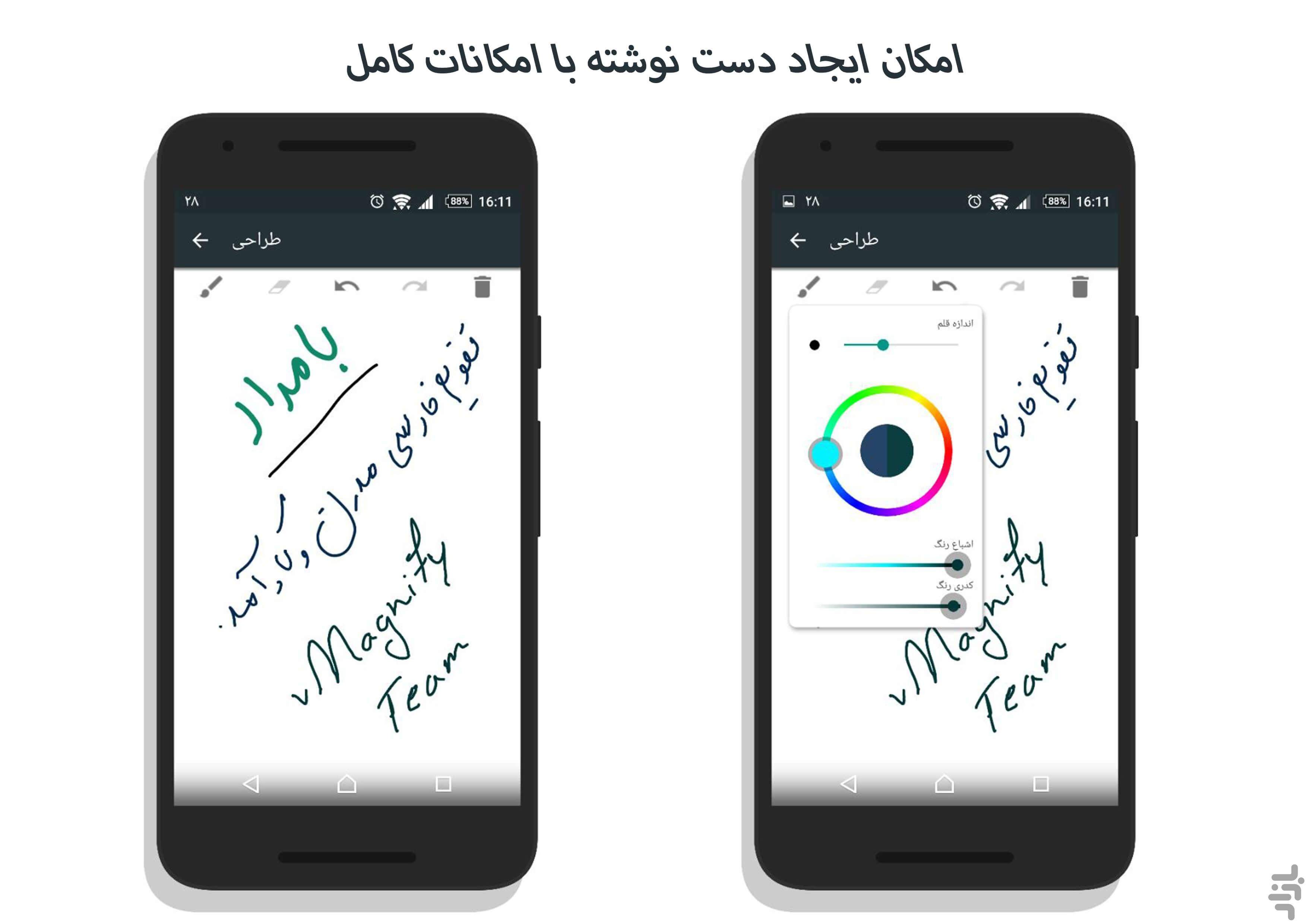 Bamdad (Persian Calendar) for Android - Download | Cafe Bazaar