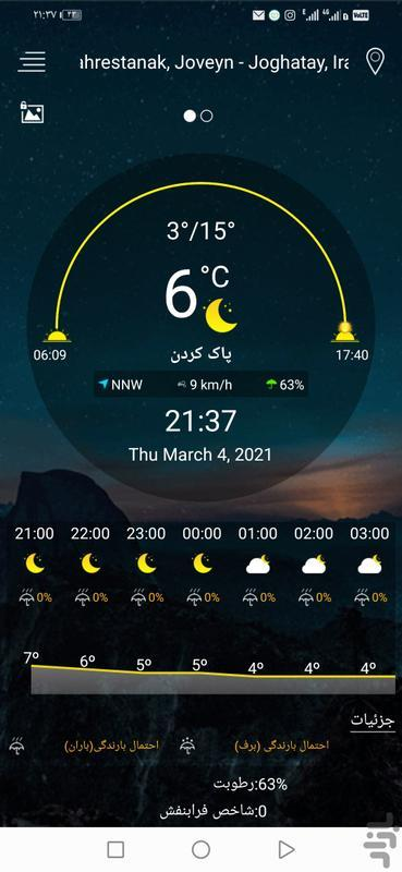آب وهوای پیشرفته - Image screenshot of android app