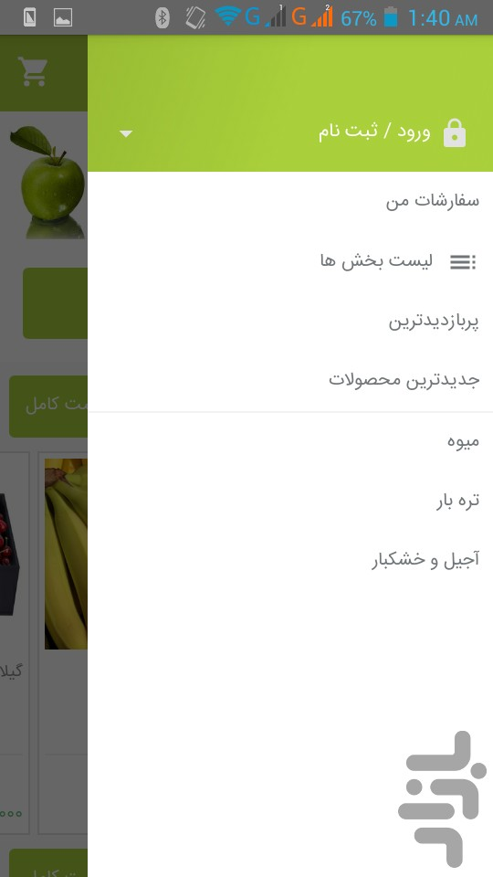 میوه.کام screenshot
