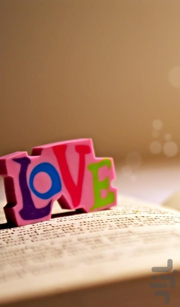 love wallpaper - ?????? ??? ?????? ??????? ???? ?????
