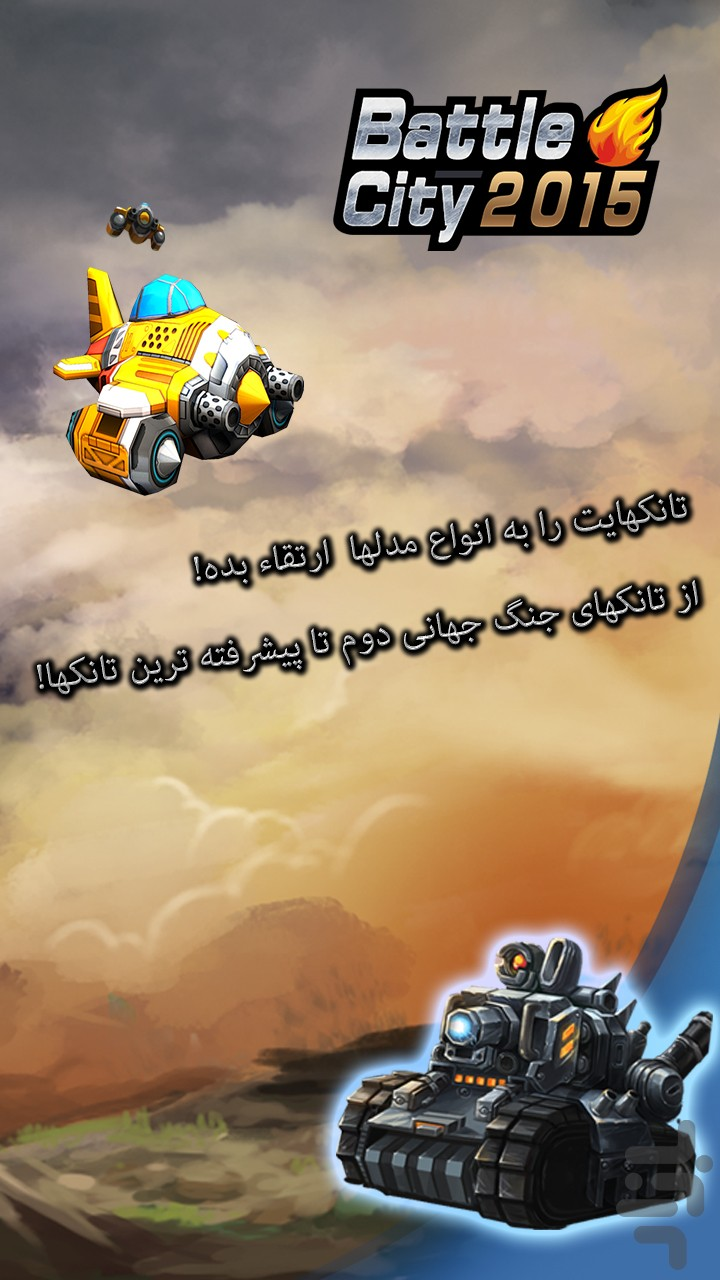 نبرد تانک ها Battle City screenshot