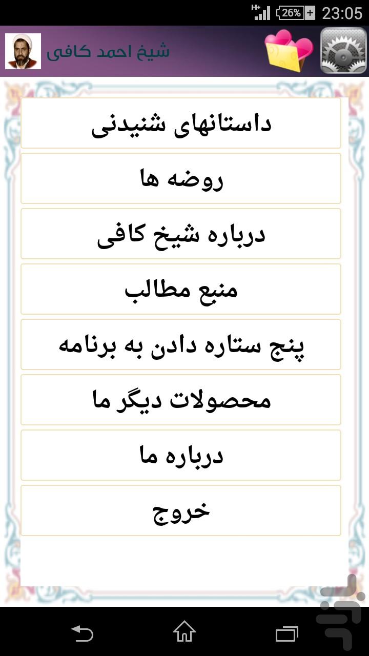 ▁▂▃▅▆ دانلود نرم افزارهای مذهبی جاوا و آندروید ساخته شده توسط seyed yasin ▆▅▃▂▁