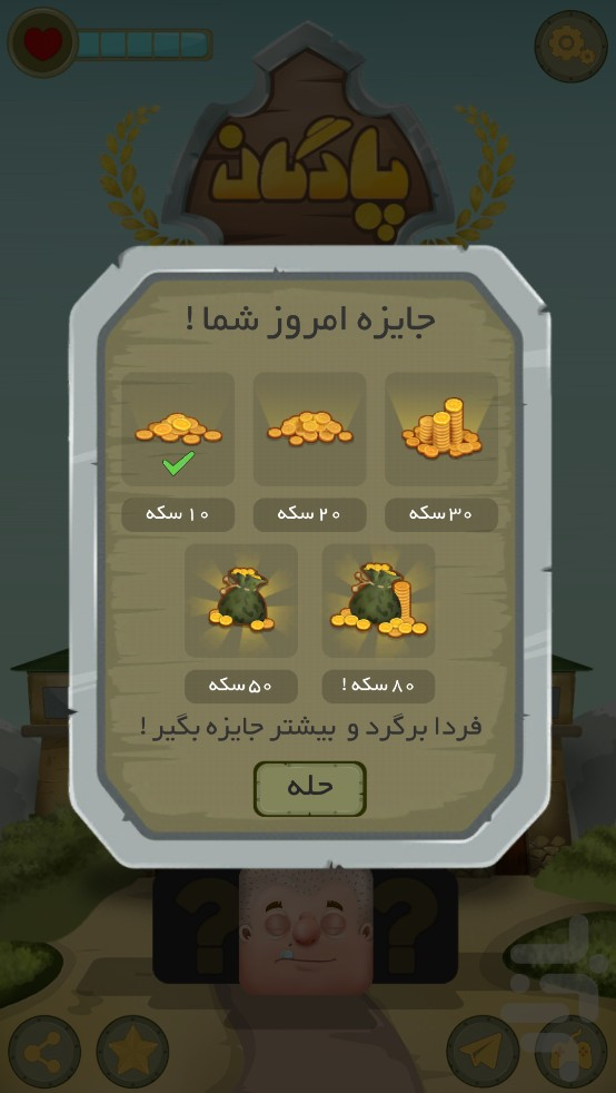 پادگان screenshot