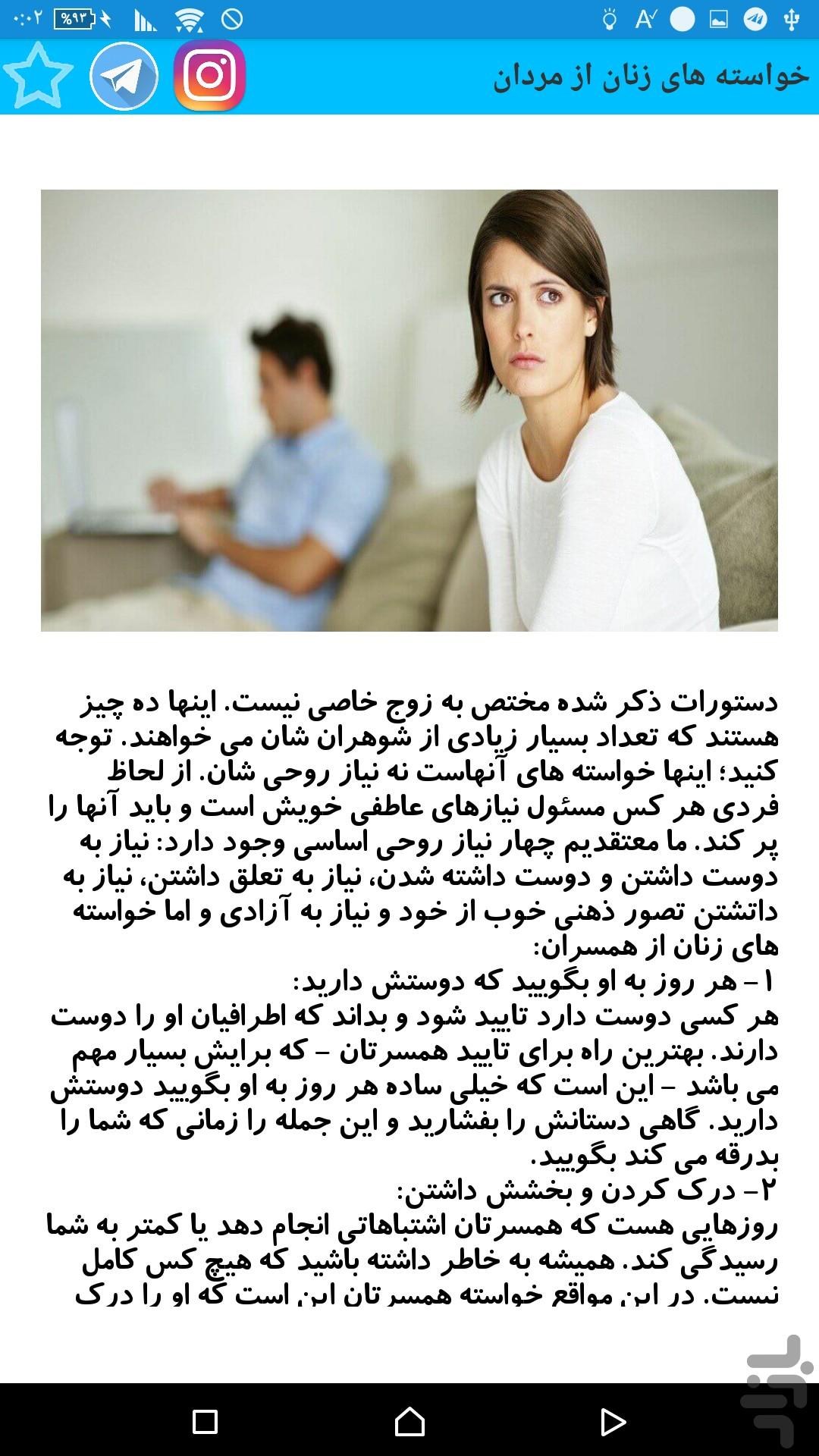 marital relations