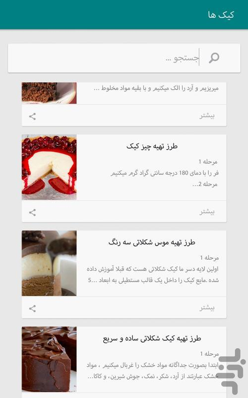 بشقاب - Image screenshot of android app