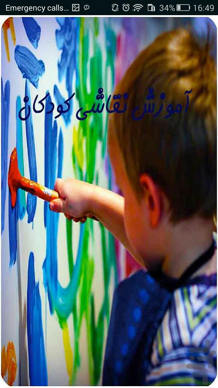 نقاشی درموردمسولیت پذیری کودکانه نقاشی کن