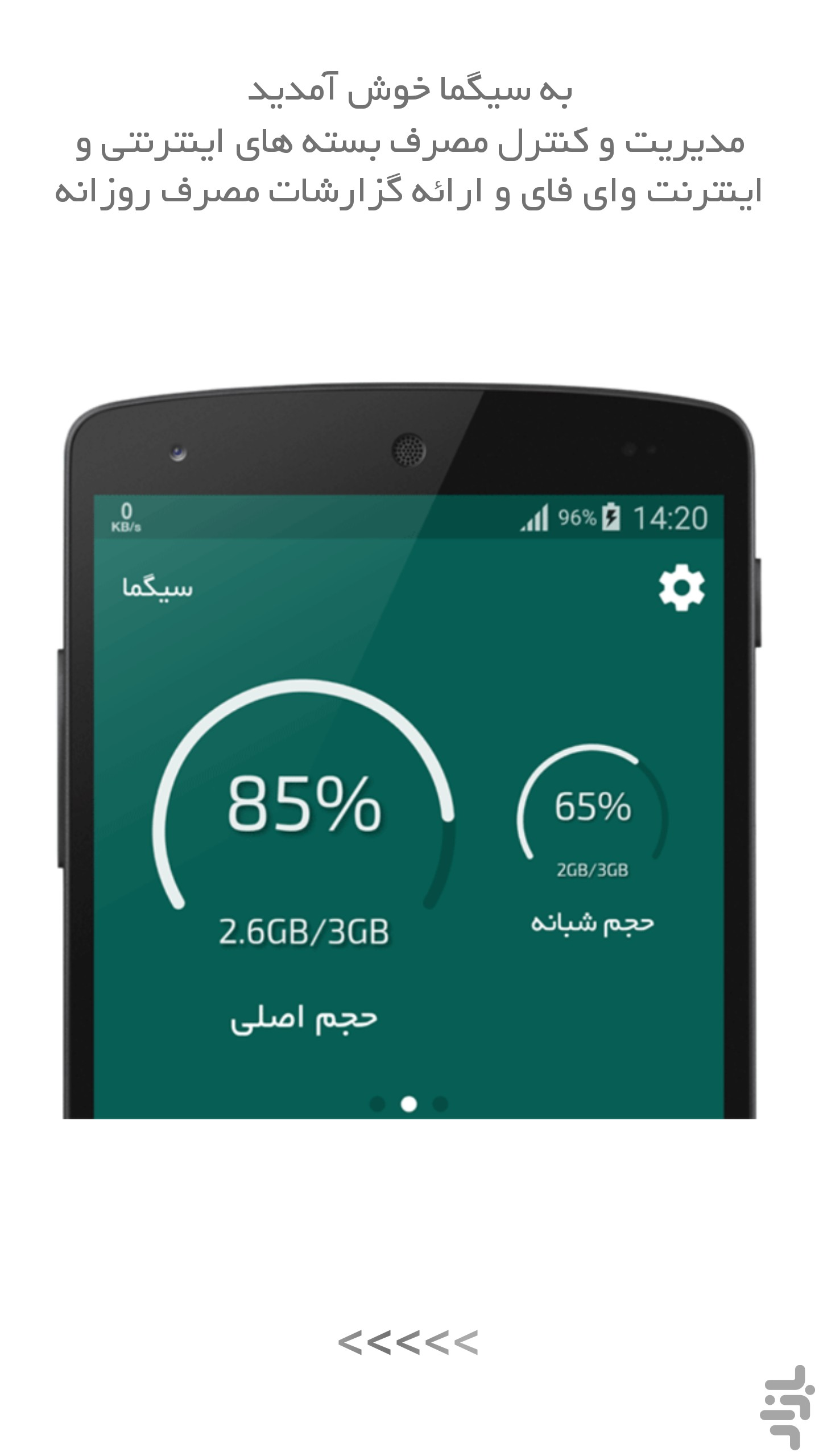 Sigma - Data Manager 3G/4G/WiFi