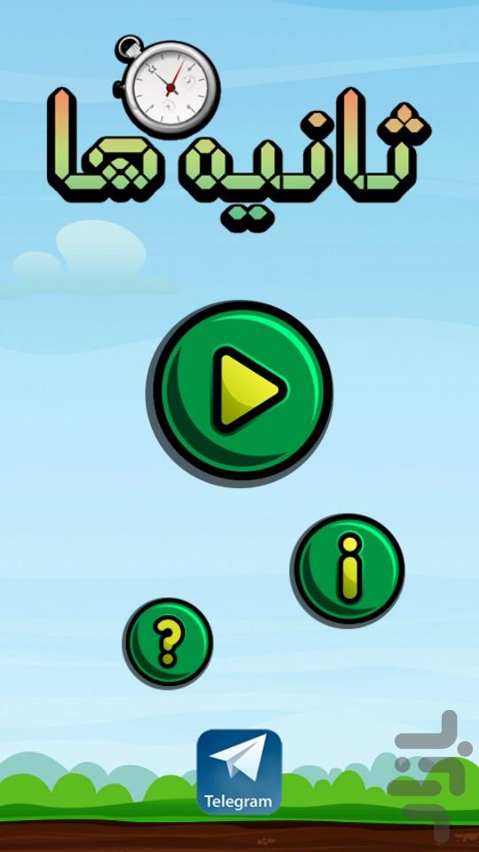 Image result for دانلود بازی ثانیه ها
