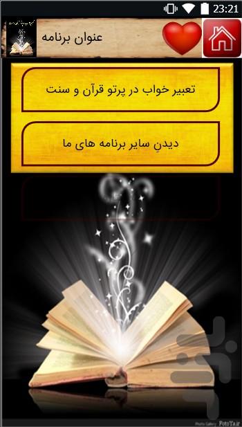 تعبیر خواب سرم زدن Скачать تعبیر خواب در پرتو قرآن و سنت APK 21.0 для Андроид - другое скачать бесплатно.