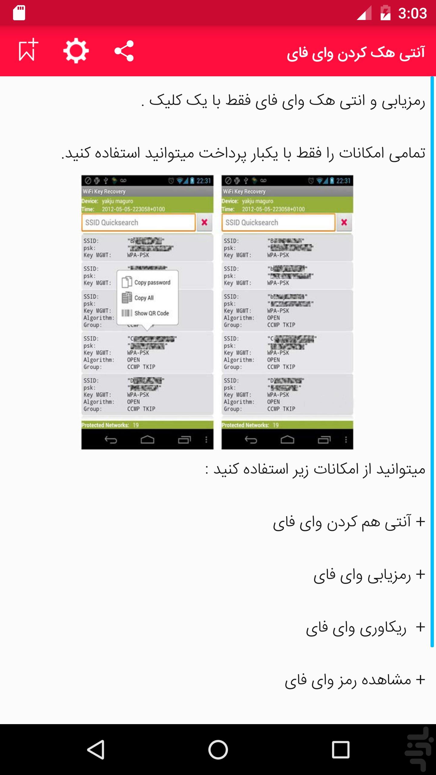 حرفه ایی ترین هک وای فای گلکسی s7 Скачать آنتی هک کردن وای فای(ضدهک وای فای) APK 4.0 для Андроид - другое скачать бесплатно.