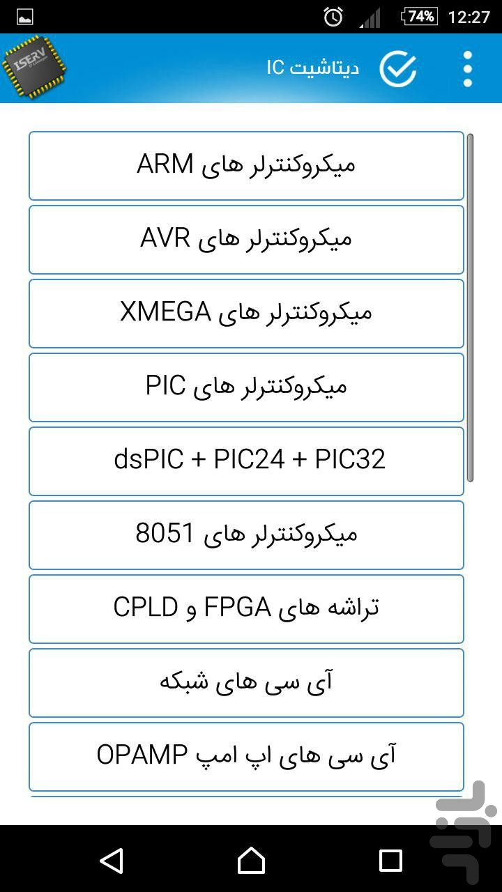 Datasheet IC + training AVR (demo) for Android - Download
