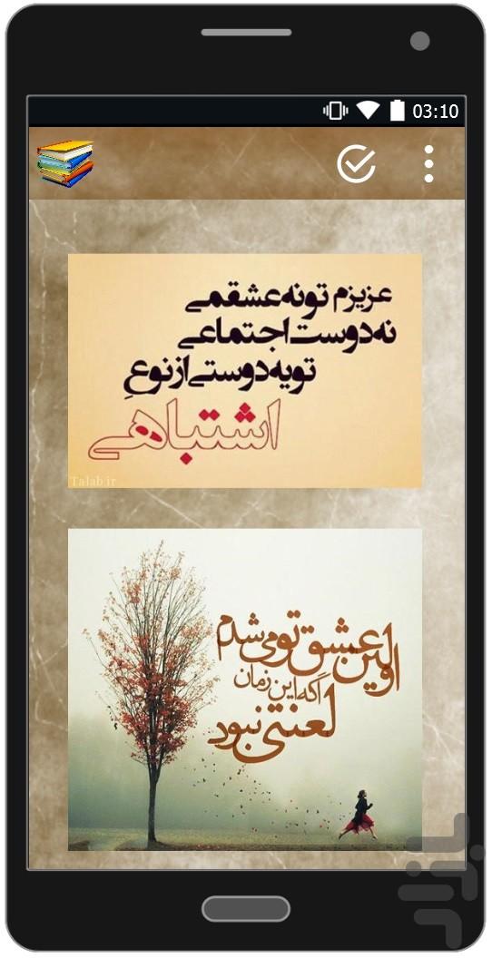 عکس و نوشته ناب