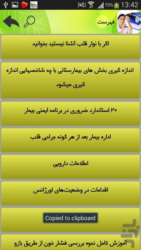 پرستاری - Image screenshot of android app