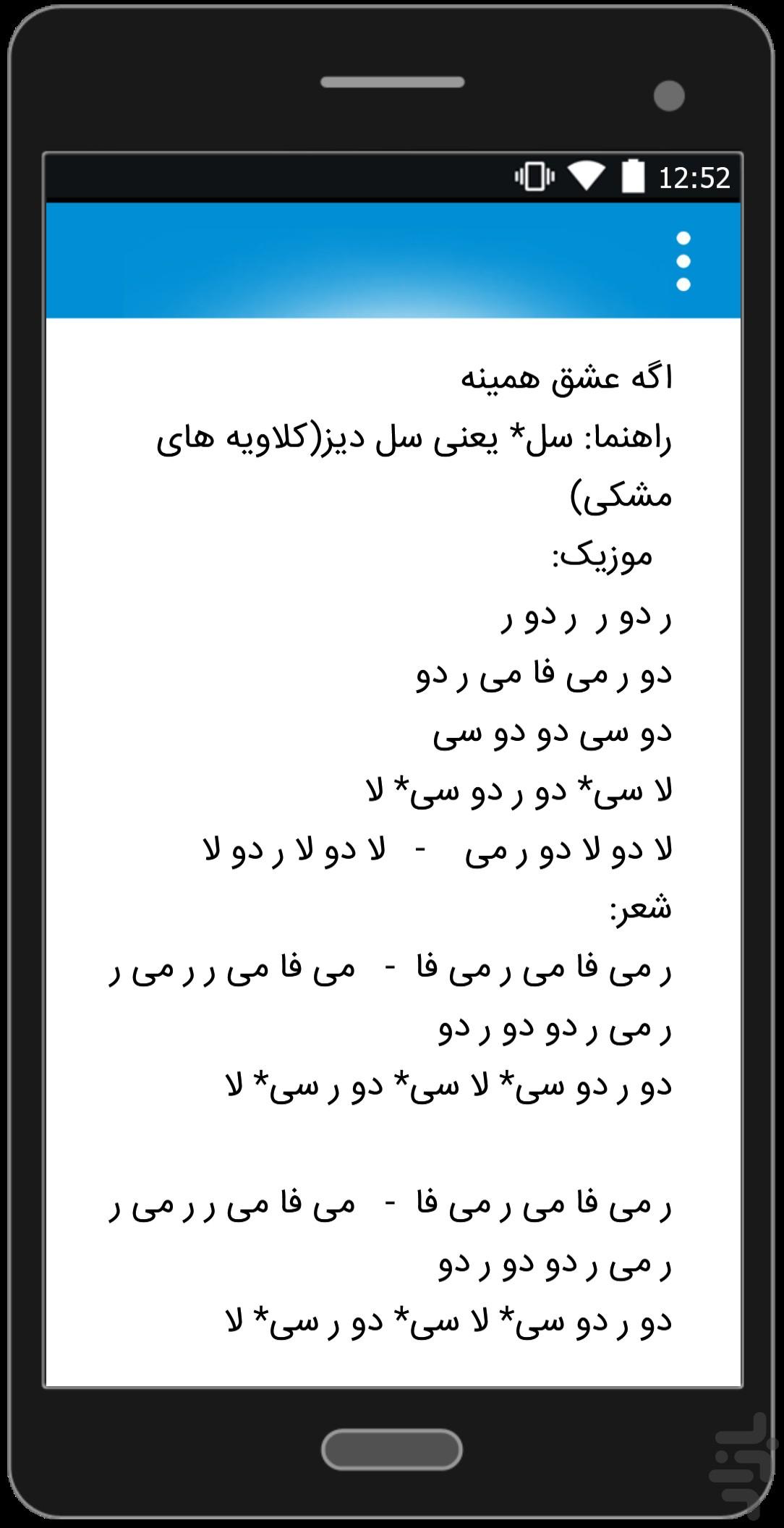 نت فارسی - دانلود | نصب برنامه اندروید | کافه بازار