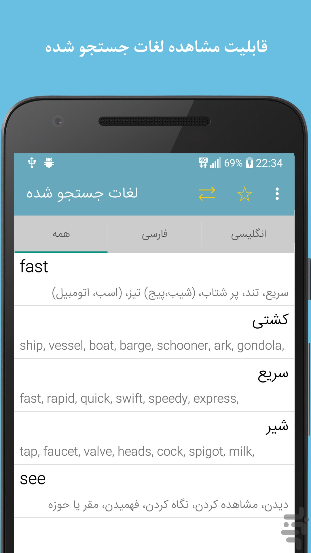 FastDic - Persian Fast Dictionary