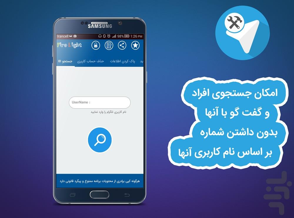دانلود تلگرام فارسی اندروید2 2 Скачать تله ابزار APK 1.3 для Андроид - другое скачать бесплатно.