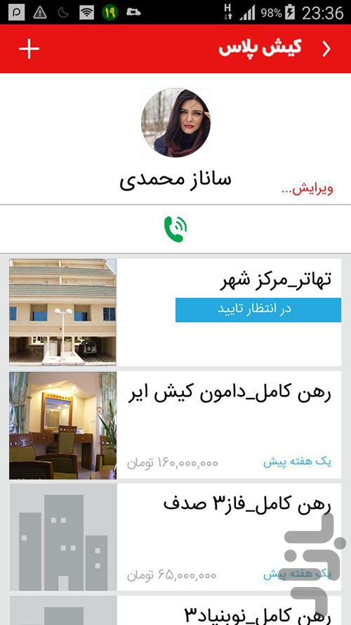 کیش پلاس screenshot