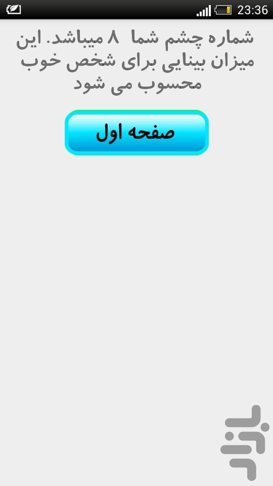 Echart - Download | Install Android Apps | Cafe Bazaar