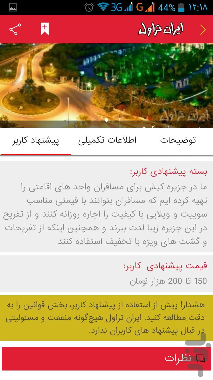 ایران تراول screenshot