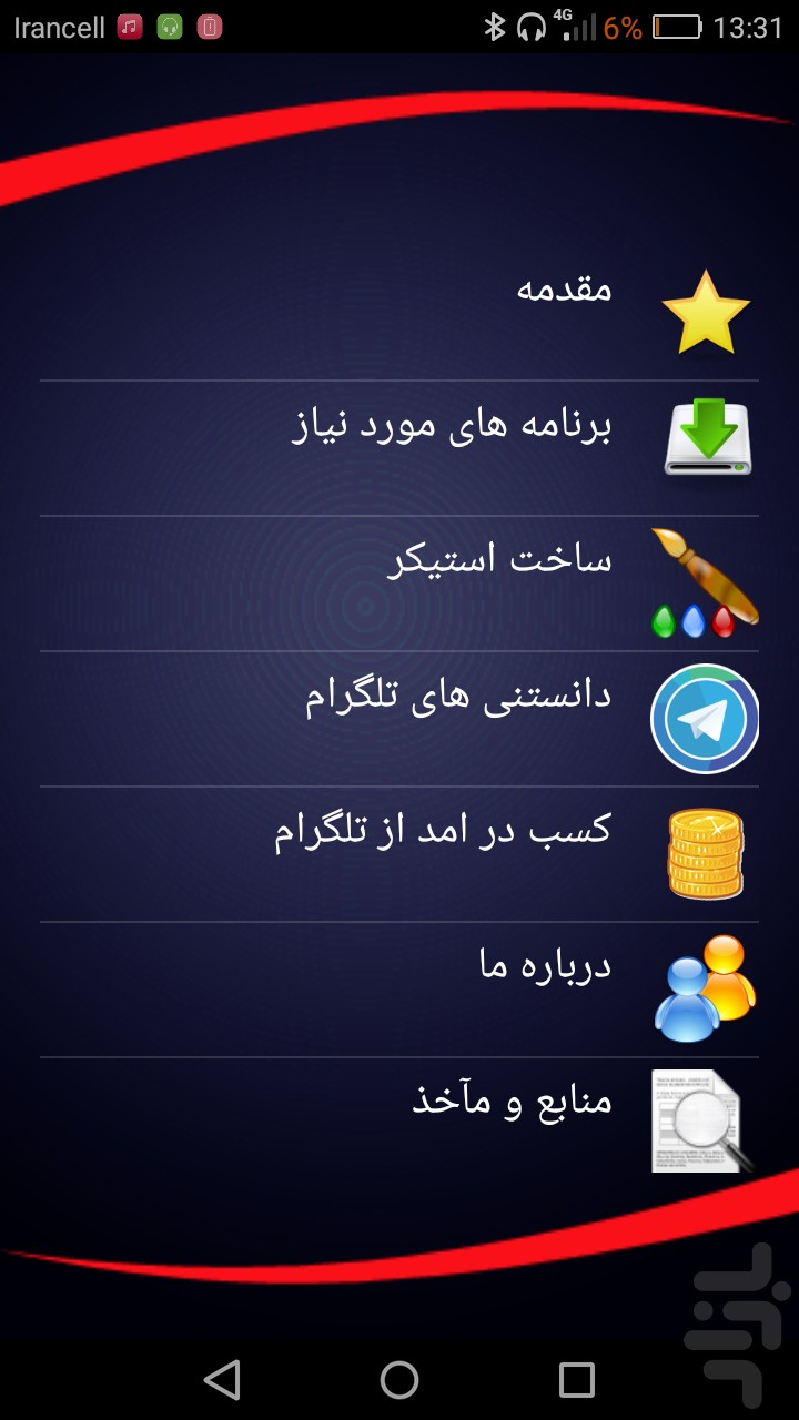 استیکر بساز screenshot