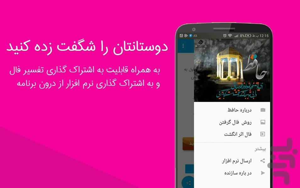 فال اثر انگشت - Image screenshot of android app