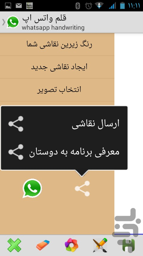 کد شش رقمی واتس اپ نقاشی واتس آپ و وایبر