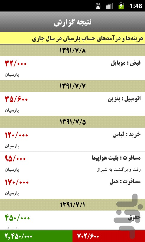 حسابدار screenshot