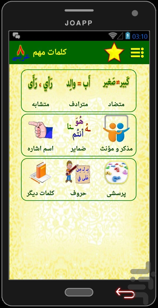 عربی هشتم screenshot