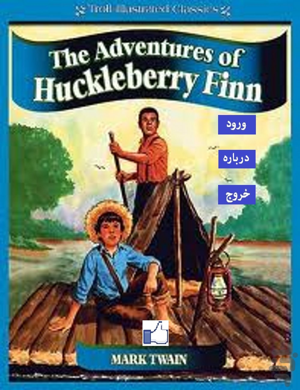 the theme of moral evolution in twains the adventure of huckleberry finn Michigan model unit the adventures of huckleberry finn by mark twain the adventures of huckleberry finn is often referred to as a moral novel.