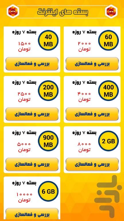 ایرانسل 5555