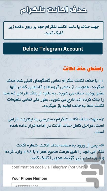 حذف دلت اکانت فلگرام دستیار تلگرام+حذف اکانت - دانلود | نصب برنامه اندروید ...