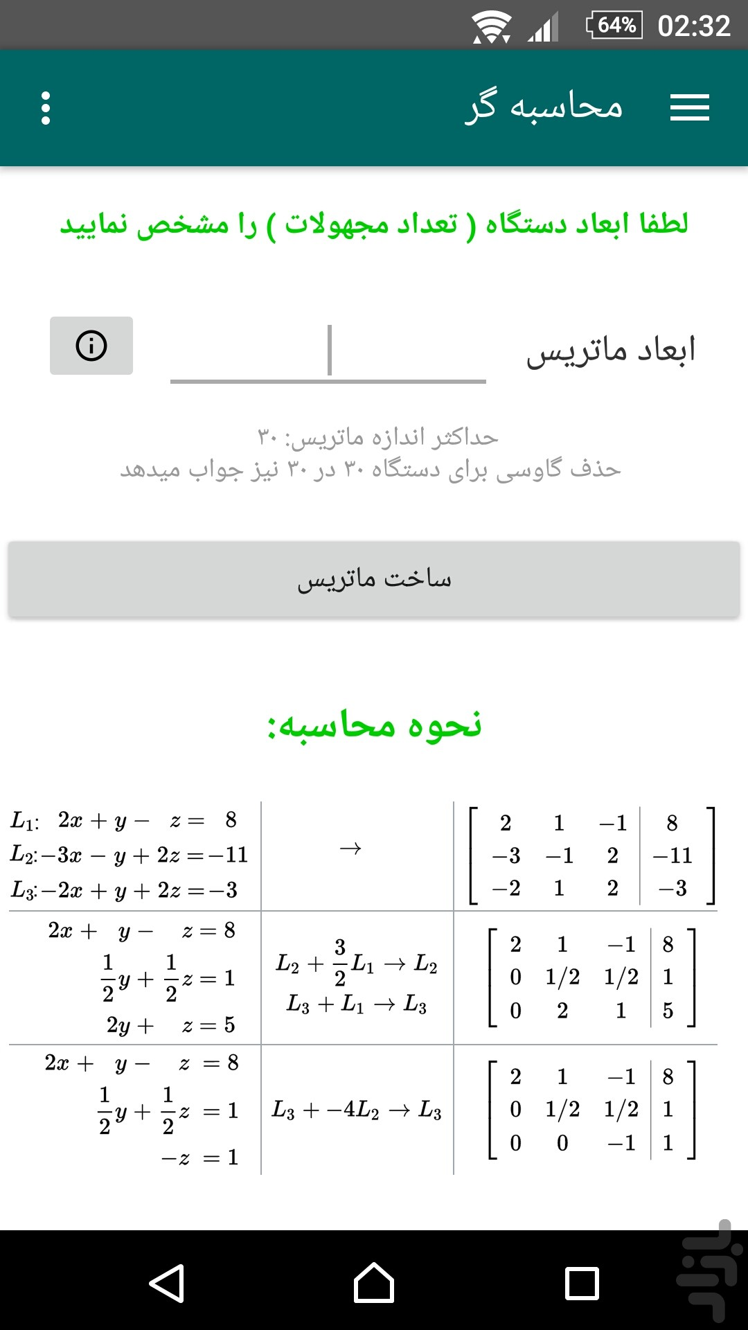 Equation Calculator Solver Download Install Android Apps Cafe