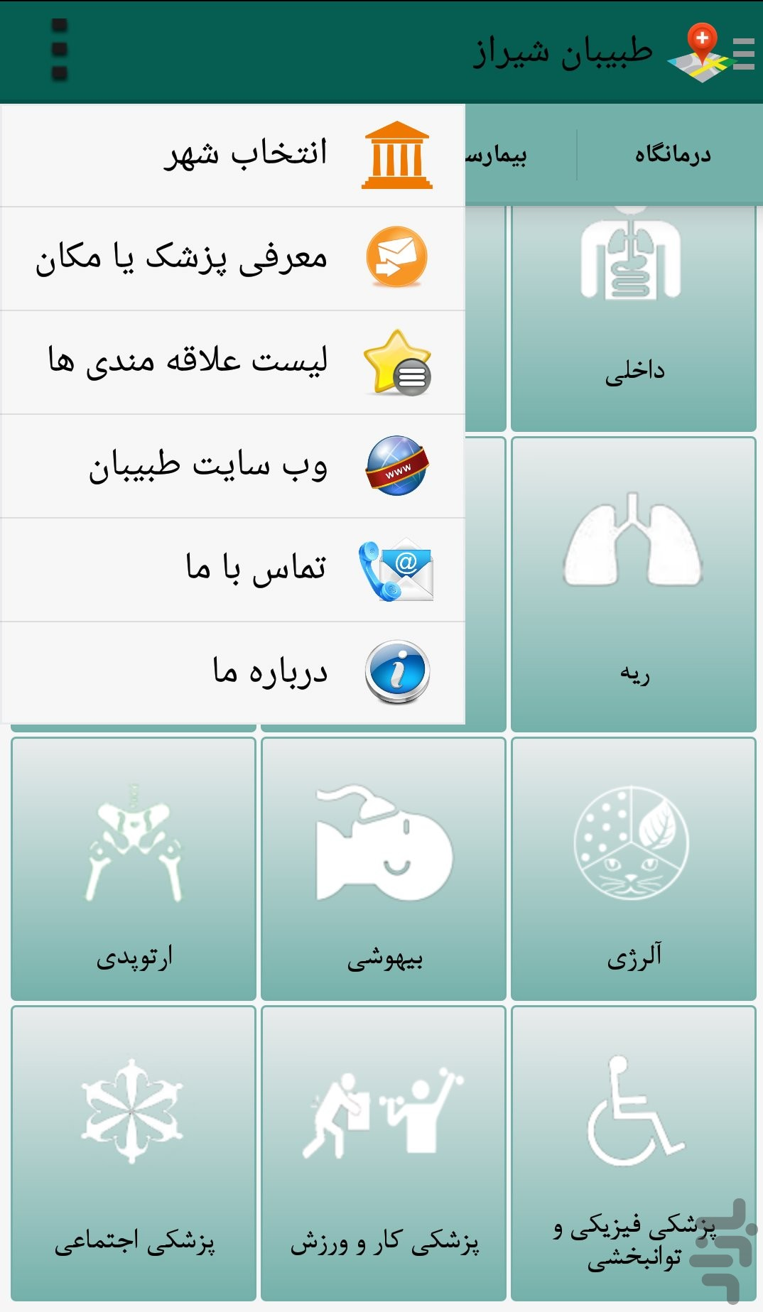 طبیبان screenshot