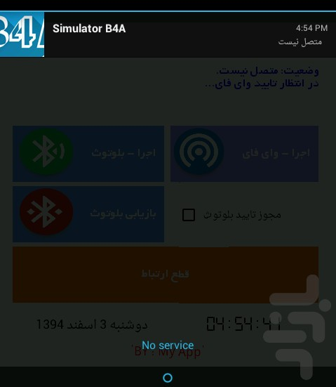 Simulator B4A for Android - Download | Cafe Bazaar