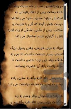 زندگی نامه عیدوک بامری زندگی نامه کامل امام خسن (ع)