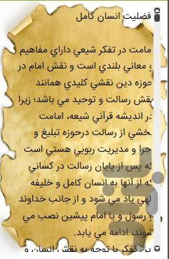 زندگی نامه عیدوک بامری زندگی نامه کامل امام جواد (ع)
