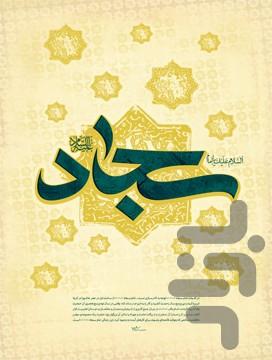 زندگی نامه عیدوک بامری زندگی نامه کامل امام سجاد (ع)