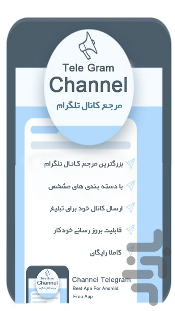 TELEGRAM CHANNEL for Android - Download | Cafe Bazaar