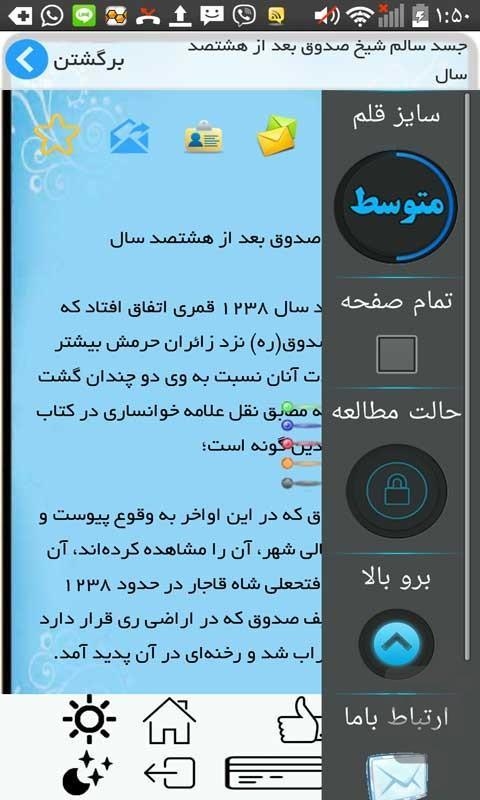 Savabol Amal VA eghabol amal - Image screenshot of android app