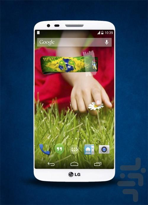 Dayof 2014 WorldCup - Image screenshot of android app