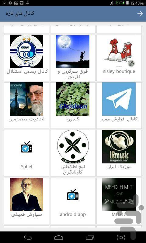 گروه تلگرام دبیران ریاضی اصفهان ثبت کانال تلگرام