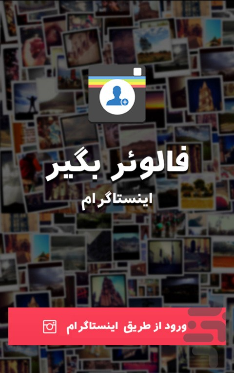 فالوئر بگیر اینستاگرام screenshot
