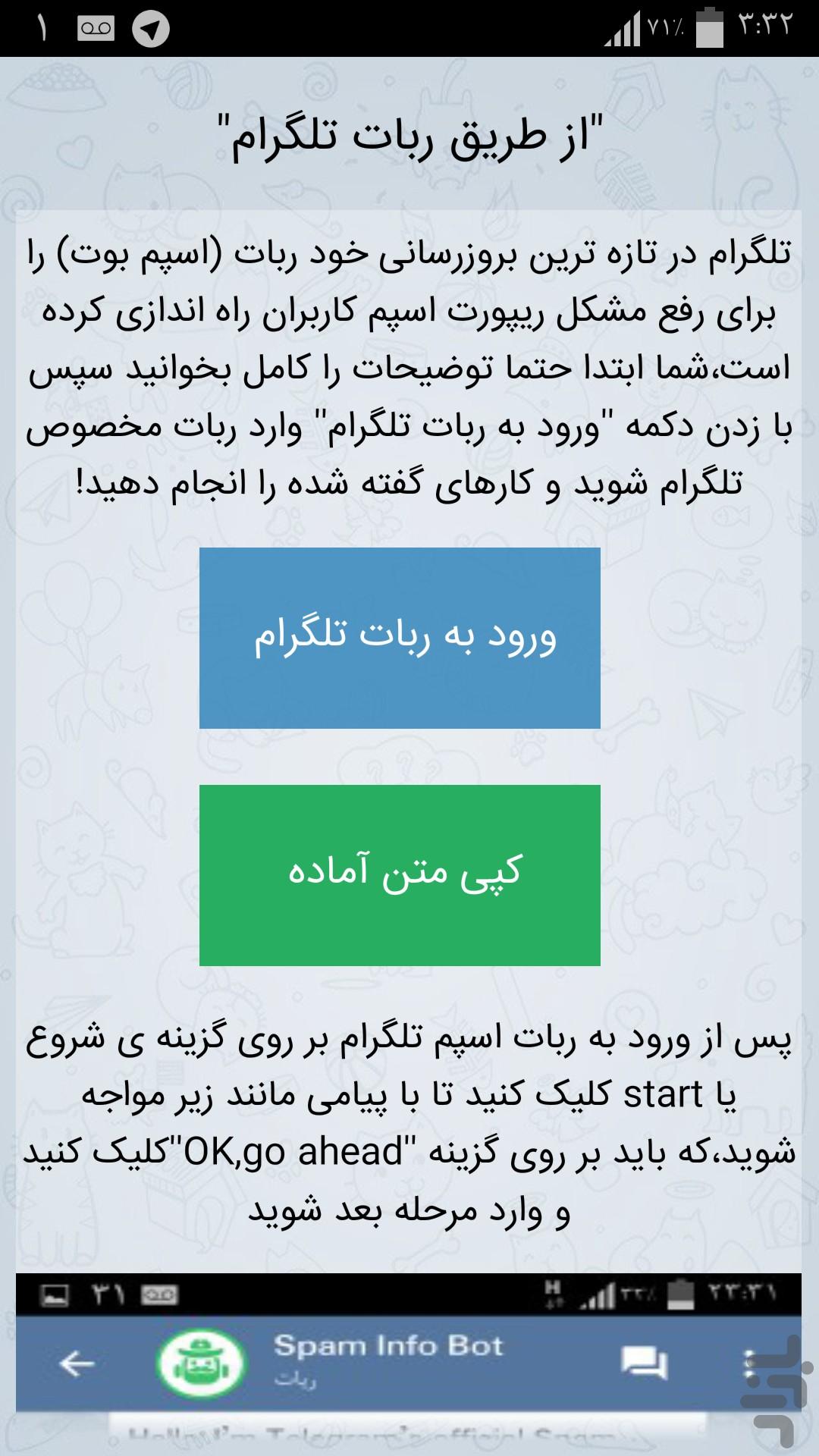 خارج شدن از ریپورت تلگرام screenshot