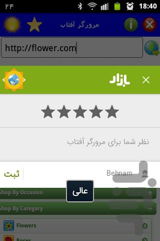 Aftab Browser screenshot