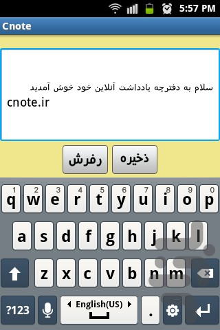 Cnote screenshot