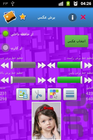 برش عکس screenshot
