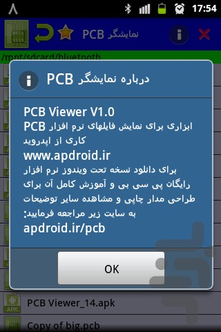 نمایشگر PCB screenshot