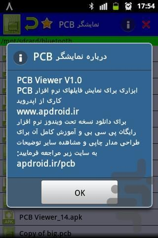 PCB Viewer - Image screenshot of android app