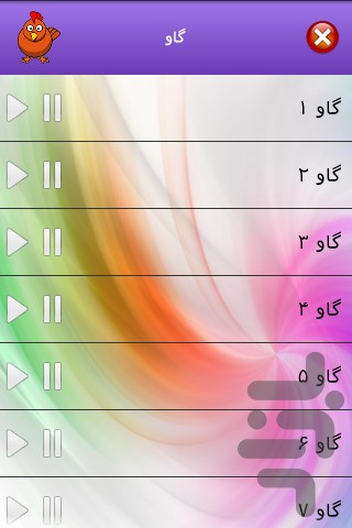 Ringtone screenshot